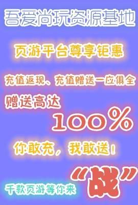 你敢充,我敢送!!!吾爱尚玩页游平台尊享福利返现赠送最高可达100%!