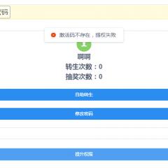 """梦幻诛仙(觉醒)端GM后台提权提示""""激活码"""
