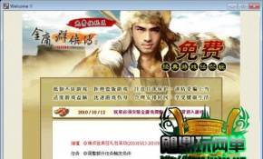 金庸群侠传online服务端 网金怀旧绝版经典PC游戏送GM