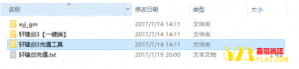 轩辕剑3一键服务端+GM后台+充值工具+教程