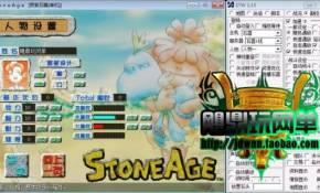 【石器时代V10.0】网游单机版 石器时代单机版10.0 韩版石器时代ol 送GM教程 改脚本
