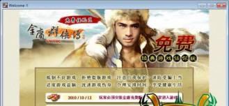 金庸群侠传online服务端 网金怀旧绝版经典P