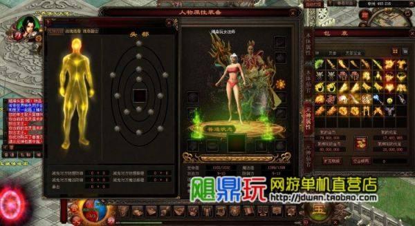 传奇世界单机版 传世2.0服务端 妖士佩纹流金灵兽元神炼体