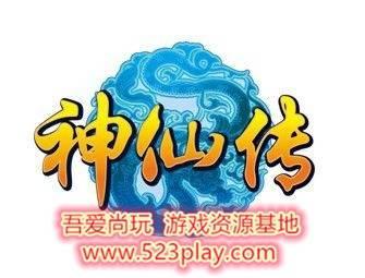 神仙传源码(服务端+客户端+数据库+文档)