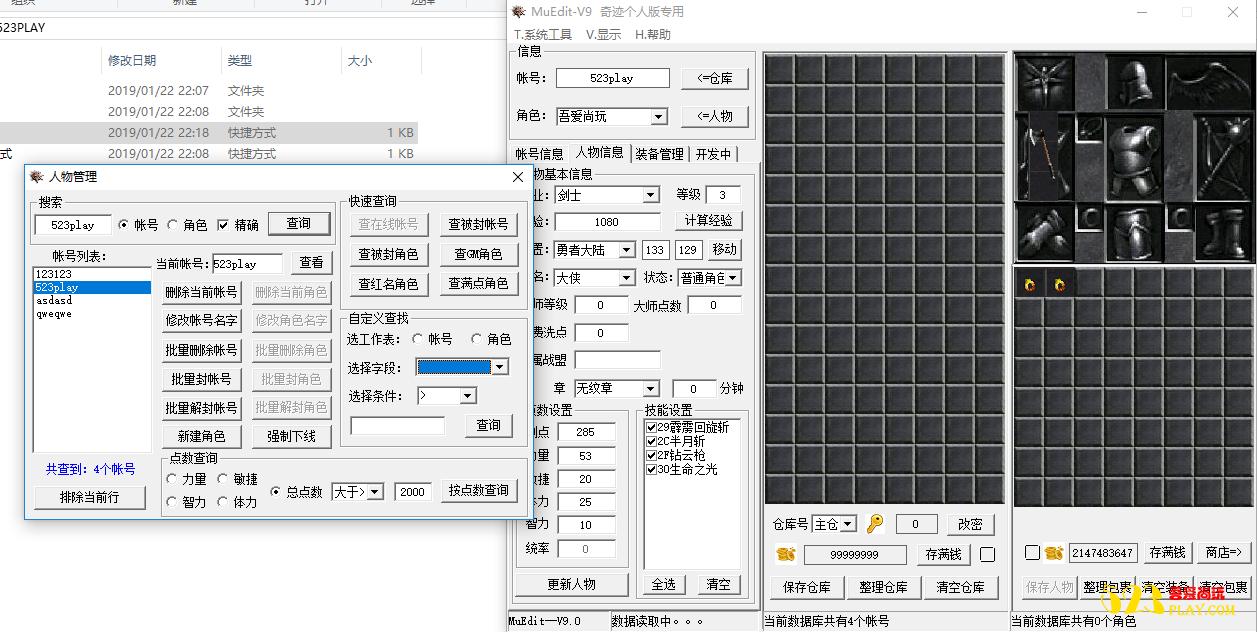 奇迹1.03K个人版(第五版)一键启动服务端+修改工具+启动说明+GM命令