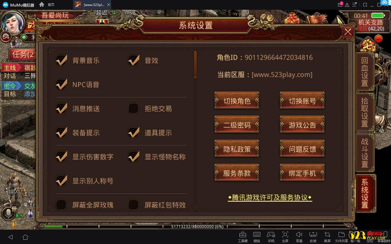 手游[传奇世界]虚拟机镜像一键启动服务端+GM后台+角色数据修改教程等