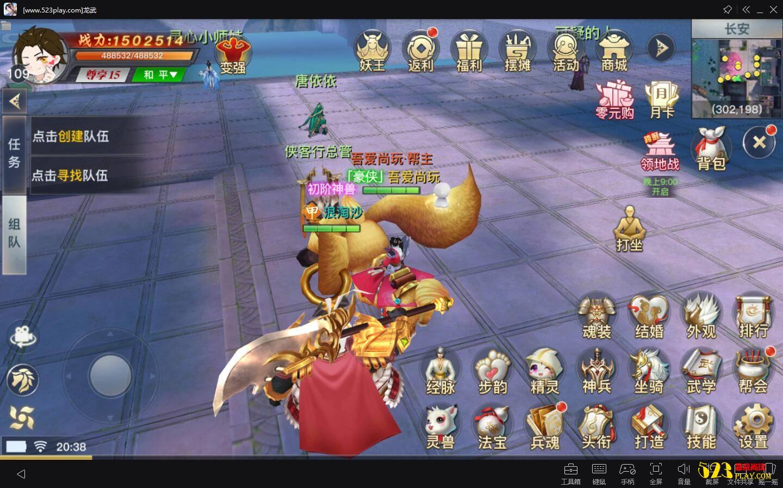 手游[龙武]虚拟机镜像一键启动服务端+游戏修改+内置GM+教程等