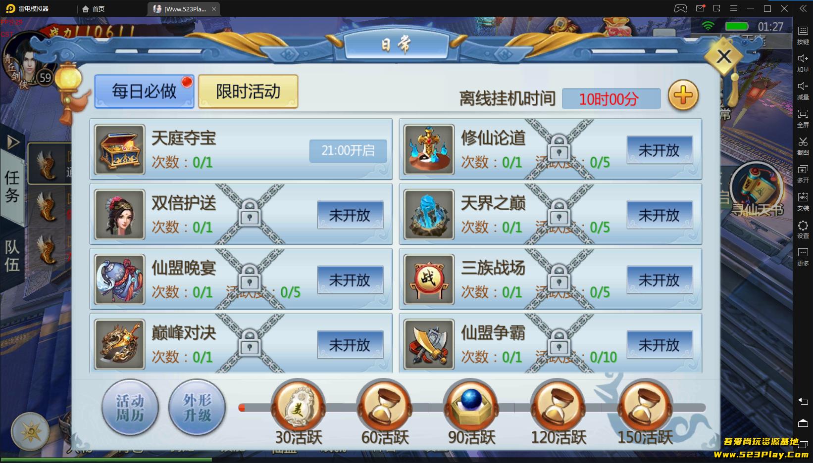 三生三誓(青丘传)一键启动服务端+GM后台+外网教程等