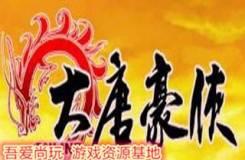 网络游戏端游源码 大唐豪侠 游戏源码