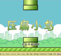 网页小游戏-压扁小鸟源码